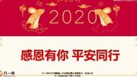 2020微产会标准版平安安心百分百12页.pptx
