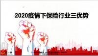 2020疫情下保险行业三优势18页.pptx