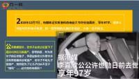 香港富豪许世勋去世儿媳420亿遗产一分不留给独子和李嘉欣13页.ppt