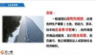 太平新三高背景下利用基本法推动组织发展利润应用架构篇39页.pptx