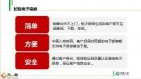 国寿长险电子保单及签收25页.pptx
