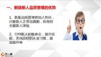 国寿新人品管优势为什么要冲130分总结8页.pptx