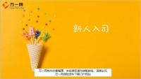 新人入司迎新会早会晨会流程10页.ppt