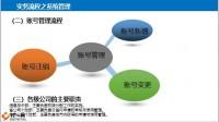 国寿人员管理实务介绍权限管理篇19页.pptx