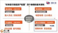 幸福鑫盈一生年金保险责任特色案例演示25页.pptx