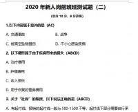幸福人寿2020年新人岗前班班测试题二含答案3页.docx