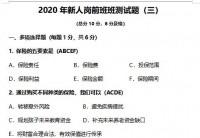 幸福人寿2020年新人岗前班班测试题三含答案2页.docx