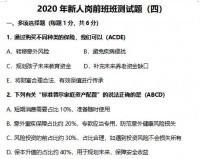 幸福人寿2020年新人岗前班班测试题四含答案2页.docx