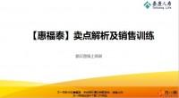 泰康惠福泰产品责任优势回顾卖点分析案例销售训练42页.pptx