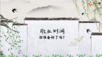 清新版清明节早会流程模板10页.ppt