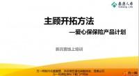 泰康人寿主顾开拓方法爱心保保险产品计划15页.pptx