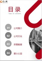 媒体看利安公司简介文化荣誉殿堂荣誉殿堂20页.pptx