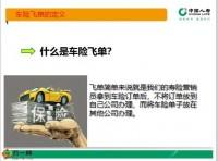 国寿车险飞单的定义对营销员团队公司的影响好处13页.pptx