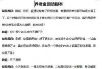 恒安标准恒盈年年回访范本养老金话术5页.docx