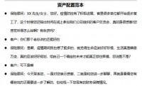 恒安标准恒盈年年回访范本资产配置话术4页.docx