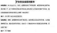 恒安标准恒盈年年回访范本子女创业金话术5页.docx