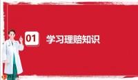 2020疫情期间理赔三件事学习知识服务主顾20页.pptx