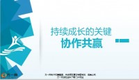 持续成长的关键协作共赢之协作分享技巧助力打造横向领导力含备注63页.pptx