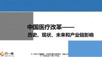 中国医疗改革的历史现状未来和产业链影响100页.pptx