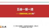 五会一报一清四级机构线上会议推16页.pptx