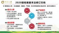 国寿2020版收展基本法升级背景新制度十大利好为梦而行64页.pptx