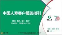 国寿寿险APP注册常用功能理赔报案指引所需资料27页.pptx