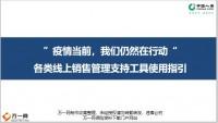 国寿线上参会拜访客户经营销售培训35页.pptx