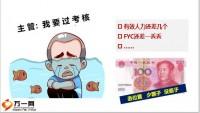 国寿基本法一晋解千愁24页.pptx