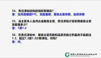 国寿新营销基本法百问百答27页.pptx