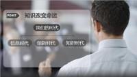 打造行业精英职业化水准时间管理判断力26页.pptx