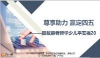 少儿平安福20调整点形态卖点建议书讲解24页.pptx