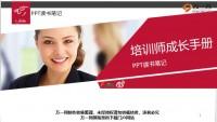 培训师成长手册训练技巧43页.pptx
