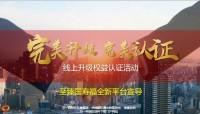 至臻国寿福全新平台线上升级权益认证活动25页.pptx