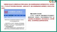 2020重大疾病保险的疾病定义使用规范修订版解读47页.pptx