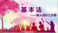 民生人寿基本法新人成长三步曲31页.pptx