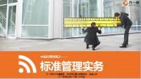 中层领导培训标准管理实务39页.ppt