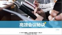 中层领导培训高效会议秘诀39页.ppt
