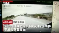 配套视频景德镇客车侧翻致6人死亡事故.rar
