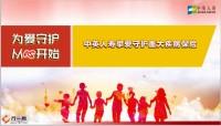 中英人寿挚爱守护重大疾病保险产品定位特色32页.pptx