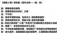 开门红表彰暨五月启动大会峰会表彰主持稿15页.docx