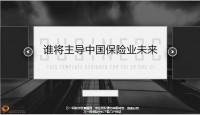 2020保险业平安国寿太保人保四大天王过去十年实力对比27页.pptx