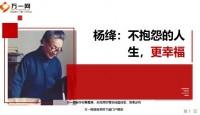 钱钟书妻子杨绛不抱怨的人生更幸福22页.ppt