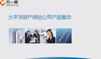 太平洋财产保险公司产品推动交叉销售47页.pptx