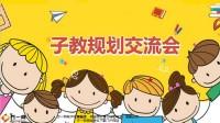 子教规划交流会保险优势25页.pptx
