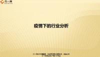 2020疫情下重点行业人员的职业特点分析及应对增员话术26页.pptx