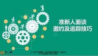 筛选准新人电话邀约技能疑难解答各环节全追踪27页.pptx