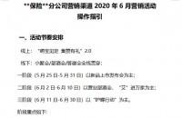 营销渠道2020年6月营销活动操作指引16页.docx