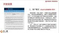 华夏财富宝两全保险分红型鑫享版背景产品形态特色案例演示12页.pptx