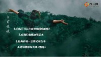 清新夏天早会模板参考10页.ppt