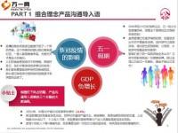 友邦惠享青春健康保险产品计划话术9页.pptx